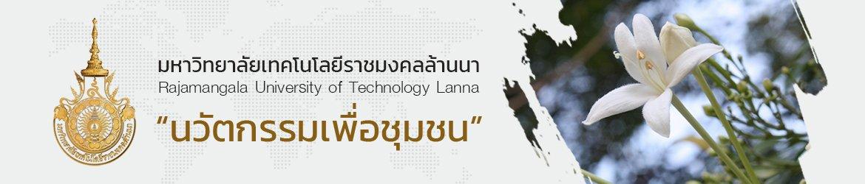 โลโก้เว็บไซต์ กองบริหารงานบุคคล มหาวิทยาลัยเทคโนโลยีราชมงคลล้านนา